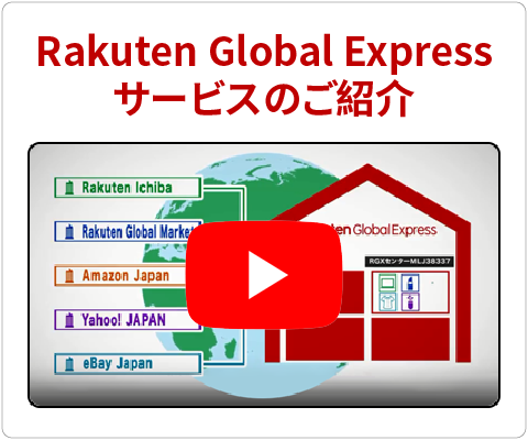 Rakuten Global Express Service サービスのご紹介